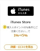 げん玉 iTunes Store 5%.jpg